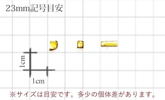 23mm記号目安