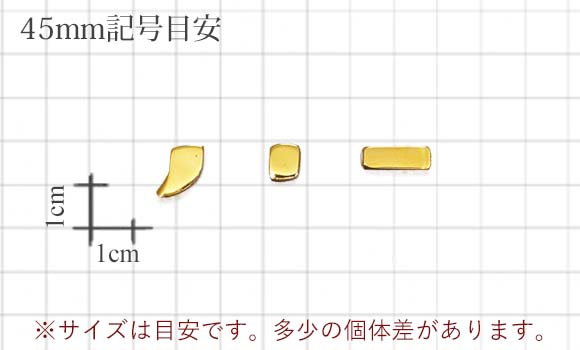 45mm記号目安