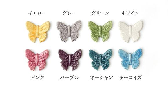 蝶の箸置き色