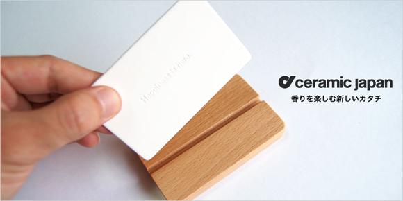 カードディフューザーimage
